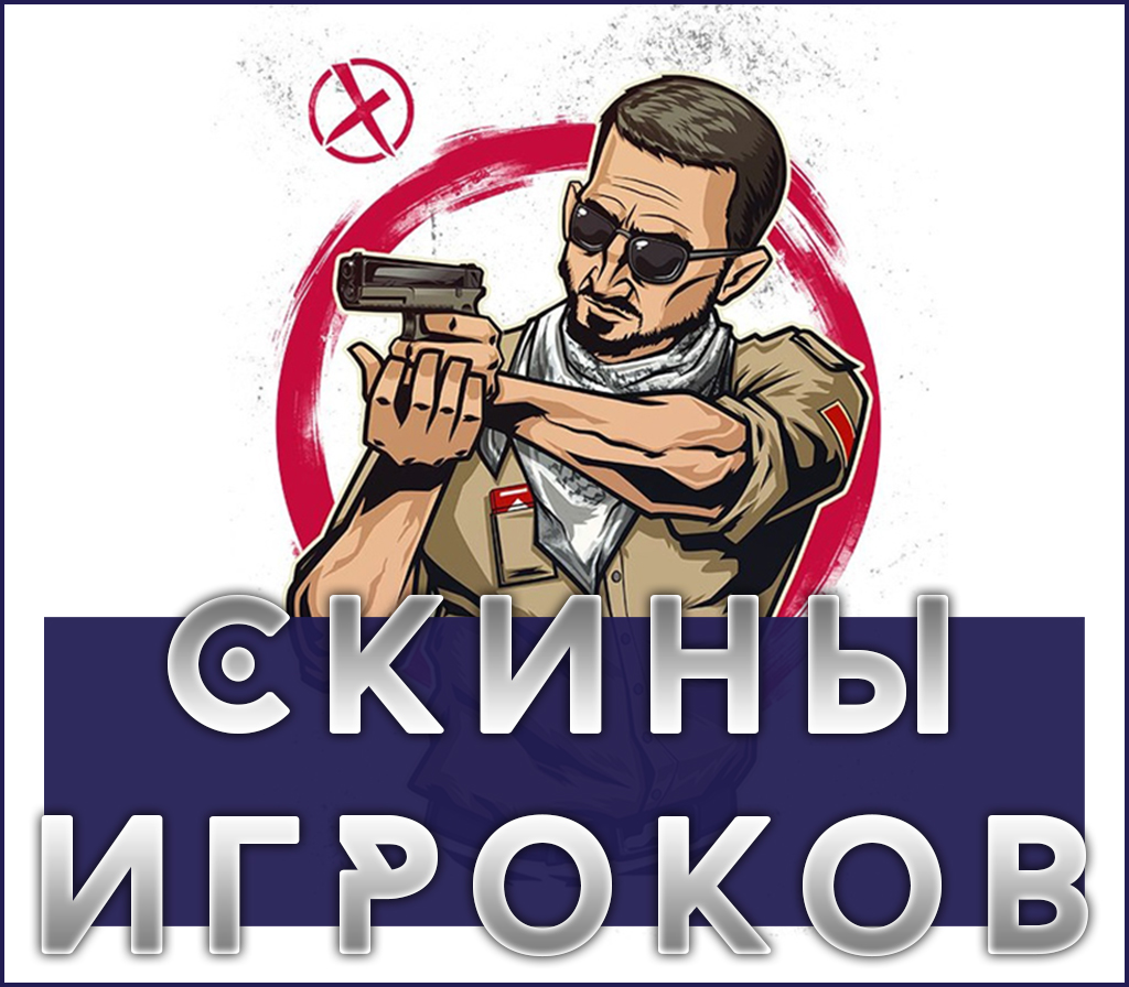 СКИНЫ ИГРОКОВ
