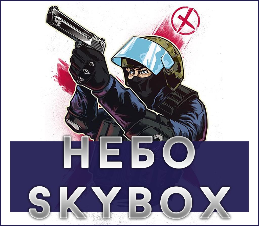 Небо/Skybox
